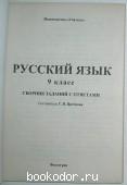 Русский язык. 9 класс. Сборник заданий с ответами.