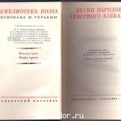 Песни народов Северного Кавказа.