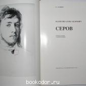 Валентин Александрович Серов.