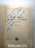 Ученые записки по новой и новейшей истории. Вып.II.1956г.