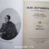 Собрание сочинений.т.6.Проза и письма