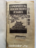 Cамоучитель японского языка