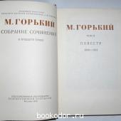Собрание сочинений в тридцати томах. Том 9. Повести. 1909- 1912