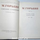 Собрание сочинений в тридцати томах. Том 24. Статьи, речи, приветствия.