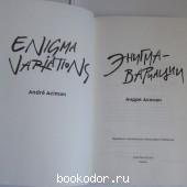 Энигма-вариации.