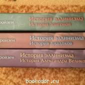 История эллинизма, в 3 томах
