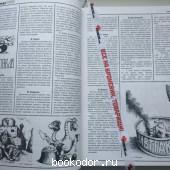 Красная бурда, полное собрание сочинений, том 1