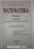ОГЭ. Математика. Основной государственный экзамен. Теория вероятности и элементы статистики