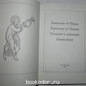 Евангелие от Марка. Евангелие от Иоанна. Послание к римлянам. Апокалипсис.