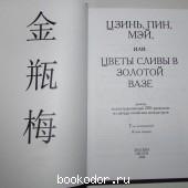 Цзинь, Пин, Мэй, или Цветы сливы в золотой вазе. Роман, иллюстрированный 200 гравюрами из дворца китайских императоров. Том 4, книга первая.