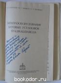 Электрооборудование буровых установок Уралмашавода.