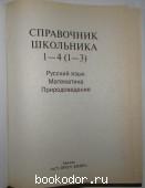 Справочник школьника 1-4 (1-3) русский язык, математика, природоведение.