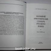 Большой орфографический словарь русского языка.