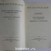 Полное собрание сочинений в 30 томах (33 книги). Отдельный том 3.