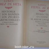 Повесть о Сегри и абенсеррахах, мавританских рыцарях из Гранады.