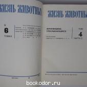 Жизнь животных.В 6 томах. Том 4. Земноводные, пресмыкающиеся. Часть 2