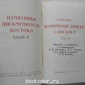 Исторические записки ( Ши цзи ). Том II