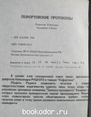 Лефортовские протоколы
