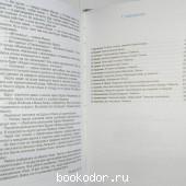Зовите зеленой жизнь! Поэзия и проза для детей среднего школьного возраста. Сборник произведений волгоградских авторов.