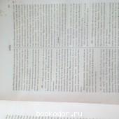 Дополненiя къ актамъ историческимъ, собранныя и изданныя археографическою комиссiею Т. 6