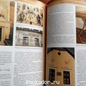 Охотничьи музеи Европы