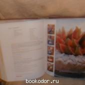 Библия кондитера