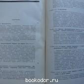 Изменение животных и растений под влиянием одомашивания. т. III, кн. 2