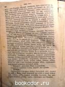 Собрание сочинений.т.20.Разгром