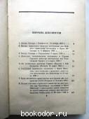 Документы и материалы кануна 2-ой мировой войны. В 2-х тт.