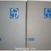 Автоматизация производства и промышленная электроника. В 4 томах.