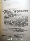 Всадники Перна. В 8 кн.