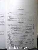 Исследования по древнерусской литературе.
