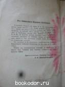 Братья Карамазовы. Ч.2