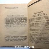 Речи на II и III съездах РСДРП