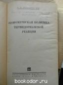 Экономическая политика термидорианской реакции.1930г.(автограф автора)