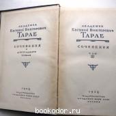 Собрание сочинений.Тт.II,III,VI.1957-59гг.