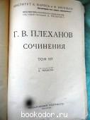 Сочинения. Т.I, X, XIV.(1922-25гг)