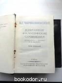 Избранные философские сочинения в 3-х томах.