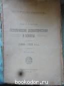 Исторические характеристики и эскизы (1890-1920гг.). В 2 тт.1922г.