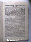 Энциклопедический словарь Гранат.3-5 выпуск 48 тома.