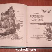Приключения капитана Кузнецова.