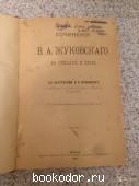 Жуковский в стихах и прозе