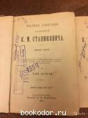Сочинения К. М. Станюковича