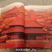 Китай. Земля небесного дракона