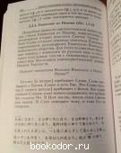 Христианство и Библия в Японии. Часть 1. Исторический очерк и лингвистический анализ