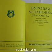 Буровая установка Уралмаш-3Д. Выпуски 21-31. Руководство по эксплуатации.