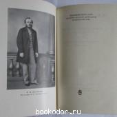 Полное собрание сочинений в 30 томах (33 книги). Отдельный том 4.