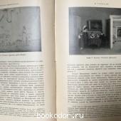 История русской живописи в 19 веке
