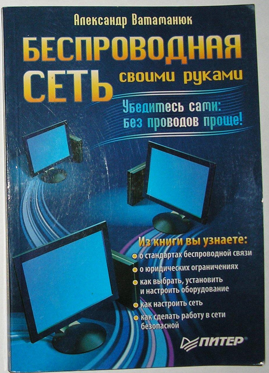 А. ватаманюк. беспроводная сеть своими руками 2006