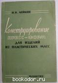 Конструирование пресс-форм для изделий из пластических масс. Лейкин Н. Н. 1961 г. 230 RUB